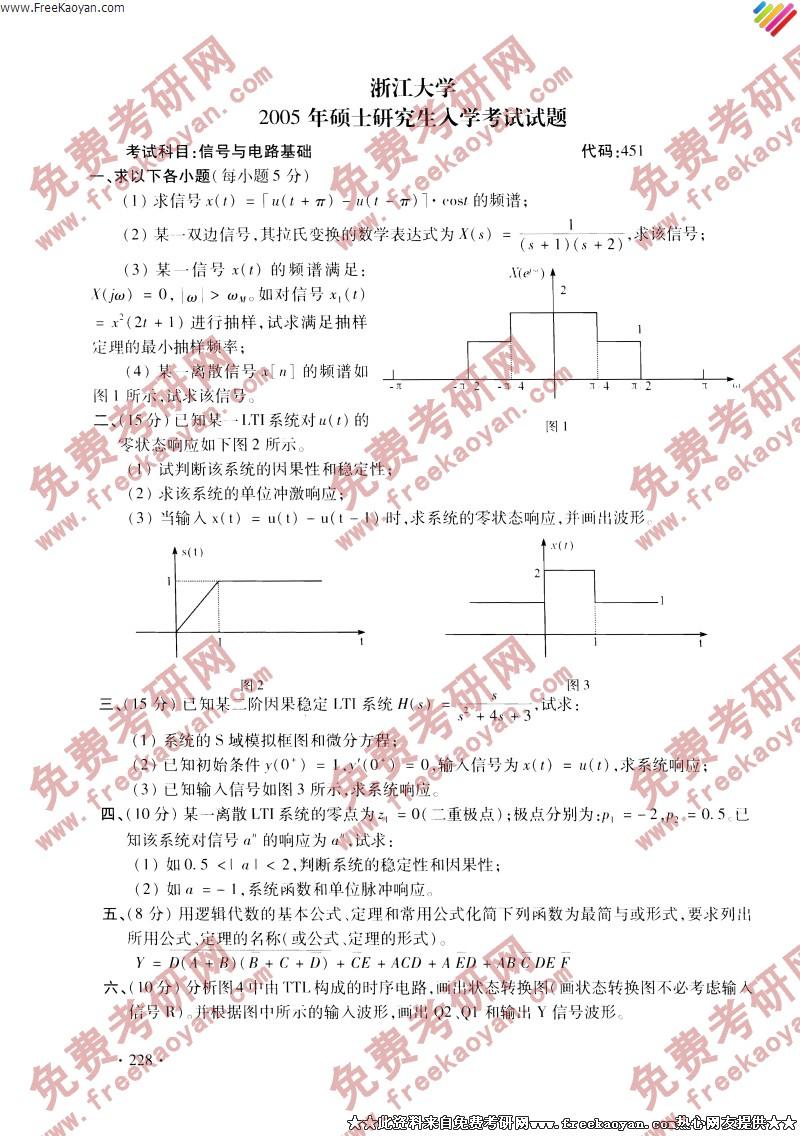 浙江大学2005年信号与电路基础专业课考研真题试卷