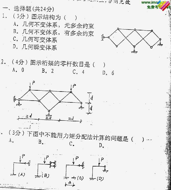 浙江大学1998年结构力学专业课考研真题试卷