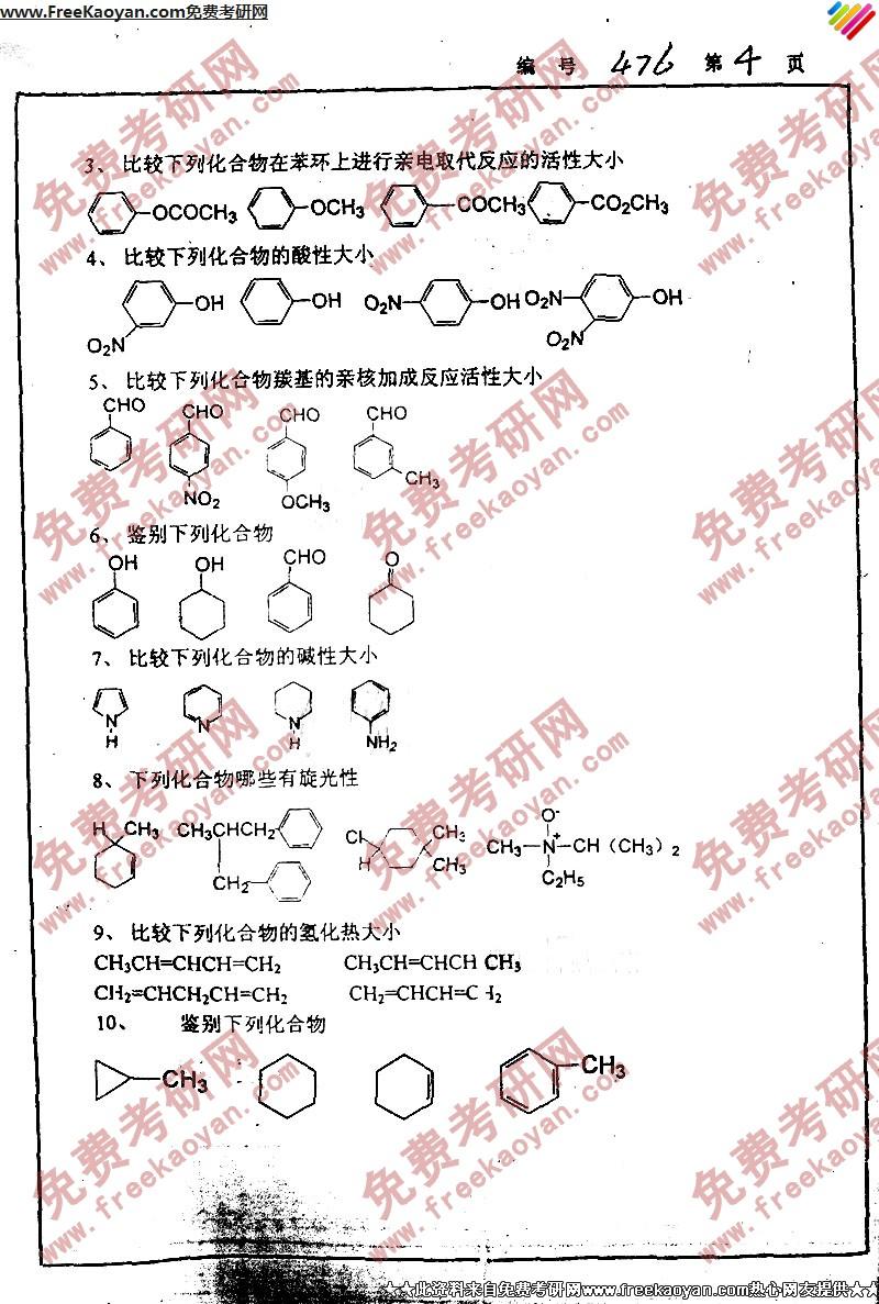 浙江大学2004年有机化学(乙)专业课考研真题试卷