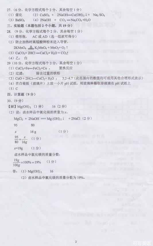 2014年山东省日照市中考化学真题试卷附答案(扫描版)