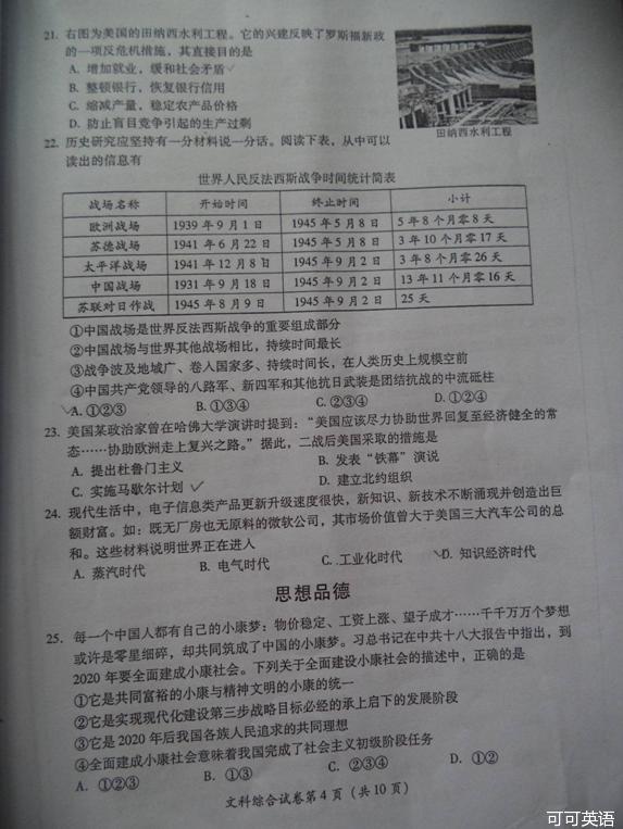 2014年四川省泸州市中考文综(真题)答案数学附试卷历史高中辅图片
