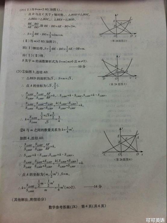 2014年浙江省嘉兴市中考数学真题试卷附答案