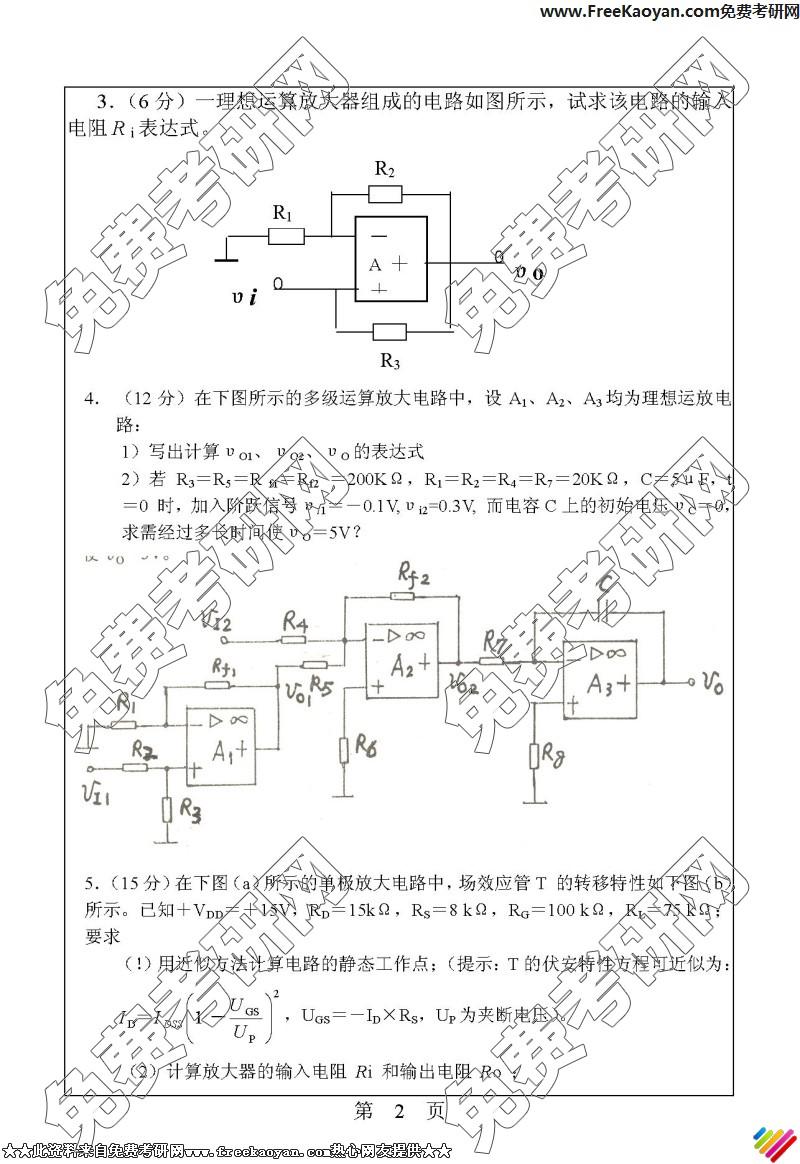 华南理工大学2006年电子技术基础专业课考研真题试卷