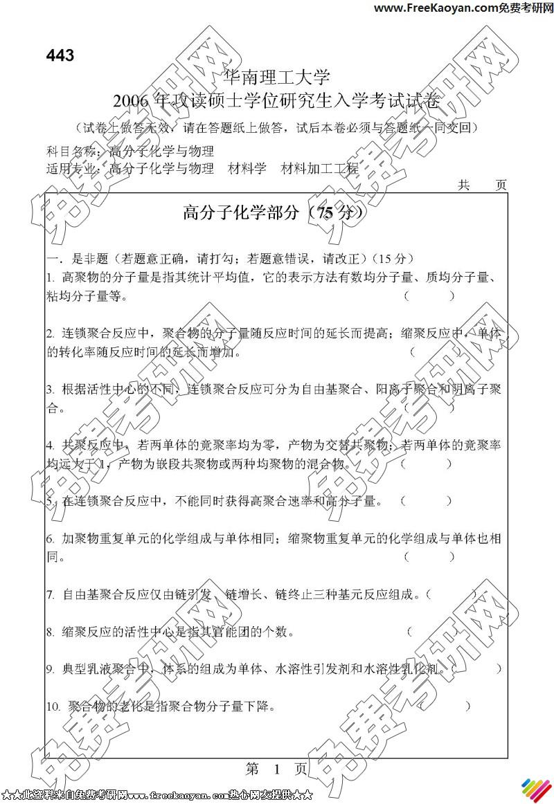 华南理工大学2006年高分子化学与物理专业课考研真题