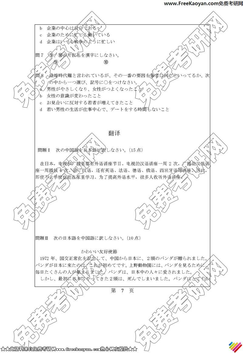 华南理工大学2006年日语专业课考研真题试卷