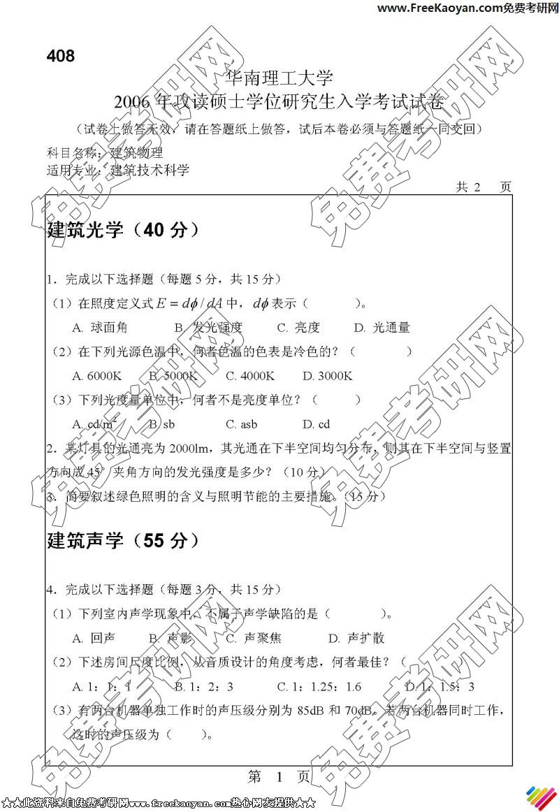 华南理工大学2006年建筑物理专业课考研真题试卷