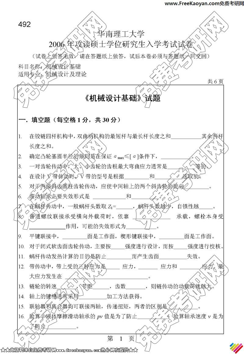 华南理工大学2006年机械设计基础专业课考研真题试卷