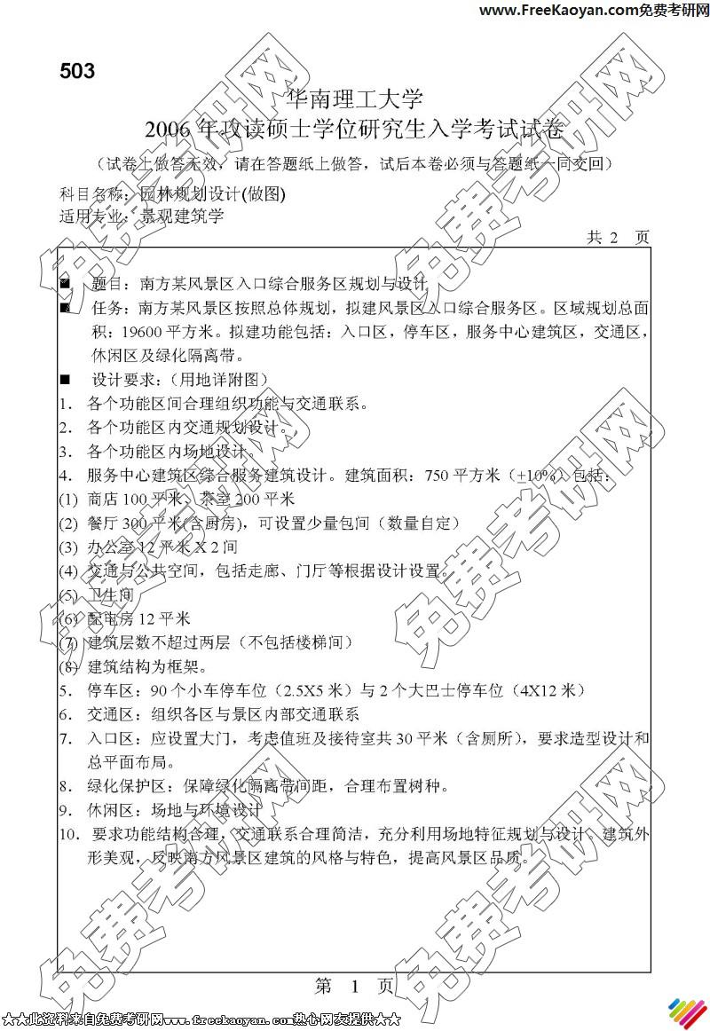 华南理工大学2006年园林规划设计专业课考研真题试卷