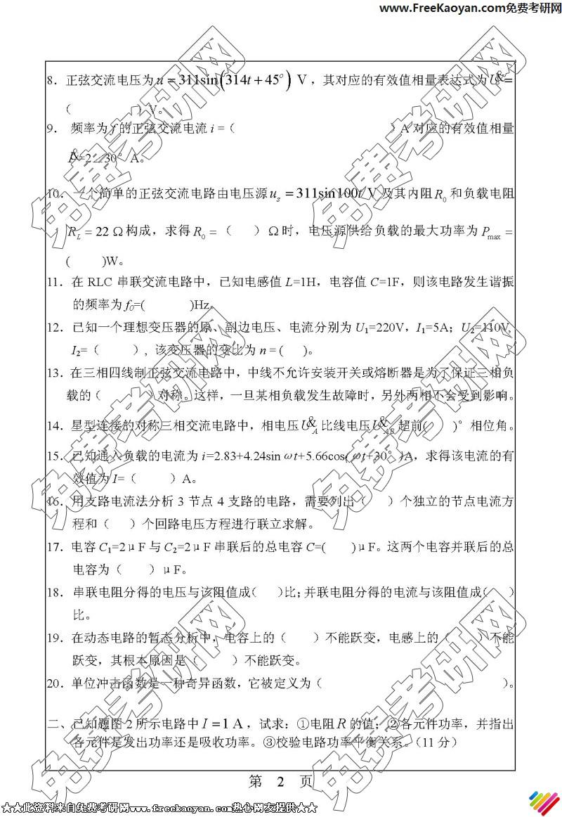 华南理工大学2006年电路原理专业课考研真题试卷