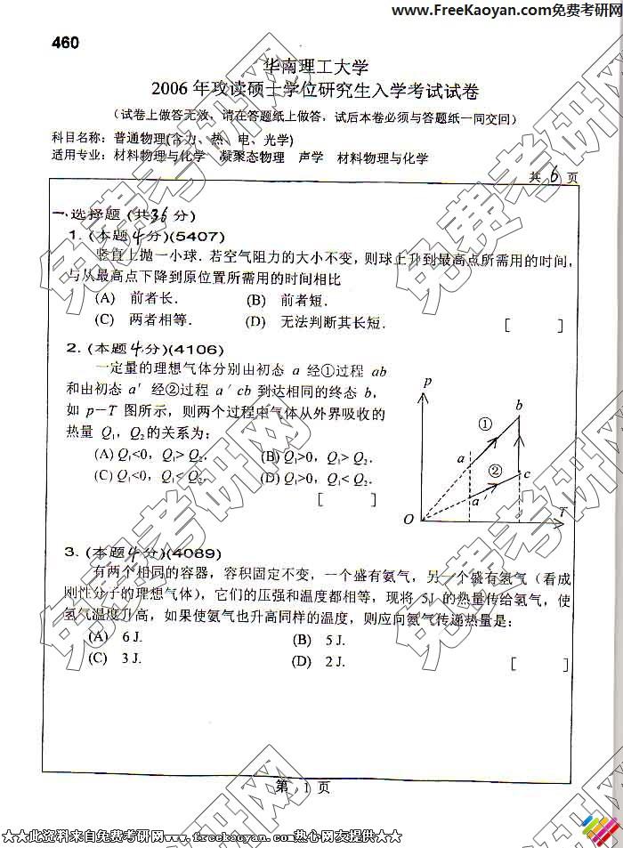华南理工大学2006年普通物理专业课考研真题试卷