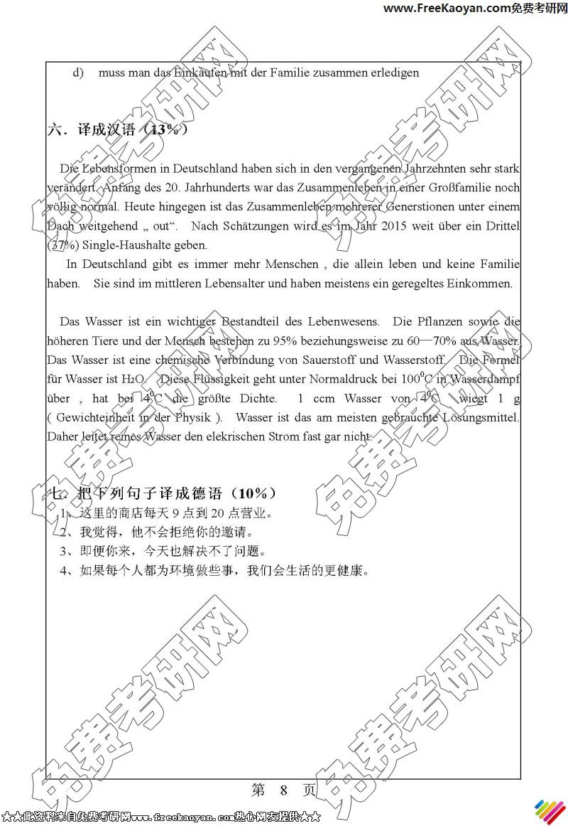 华南理工大学2006年德语专业课考研真题试卷