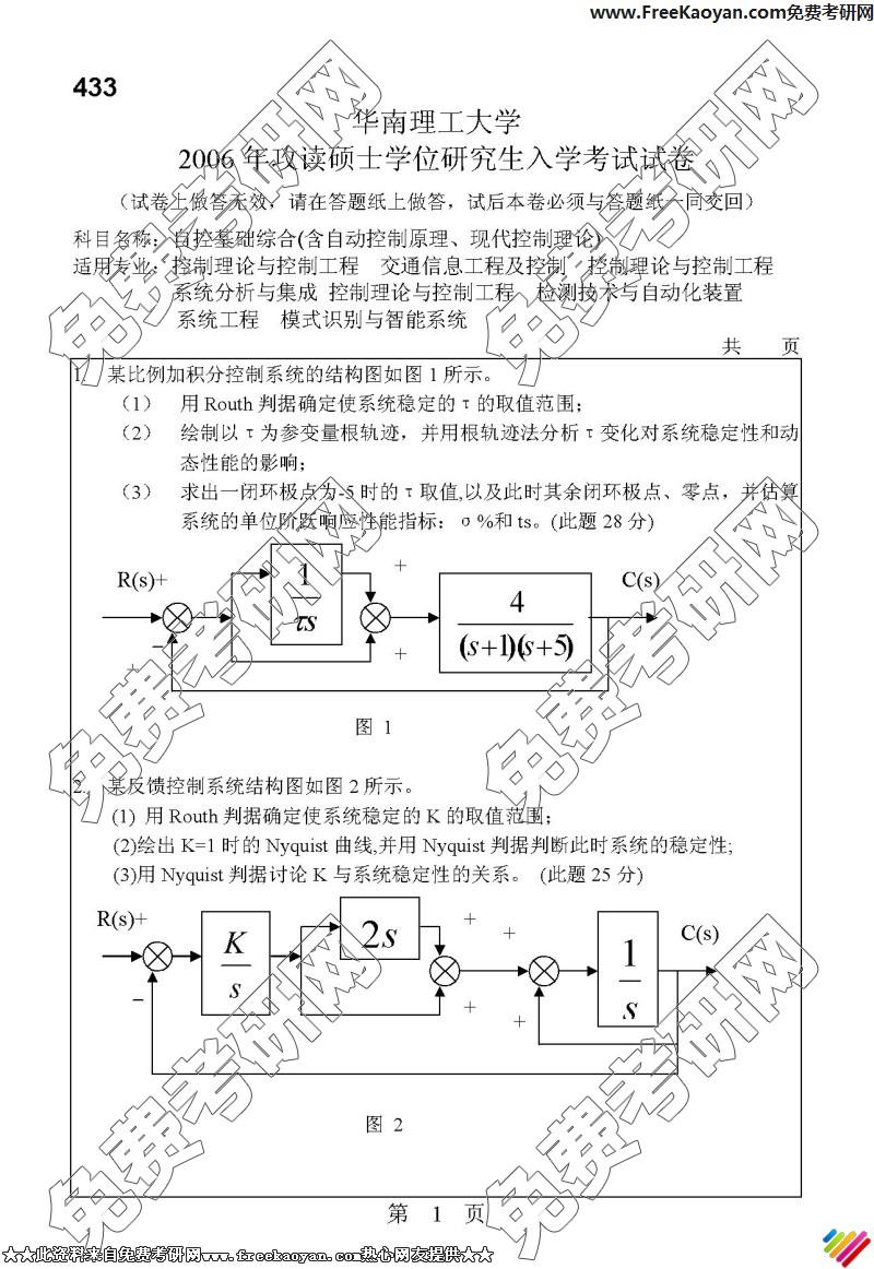 华南理工大学2006年自控基础综合专业课考研真题试卷