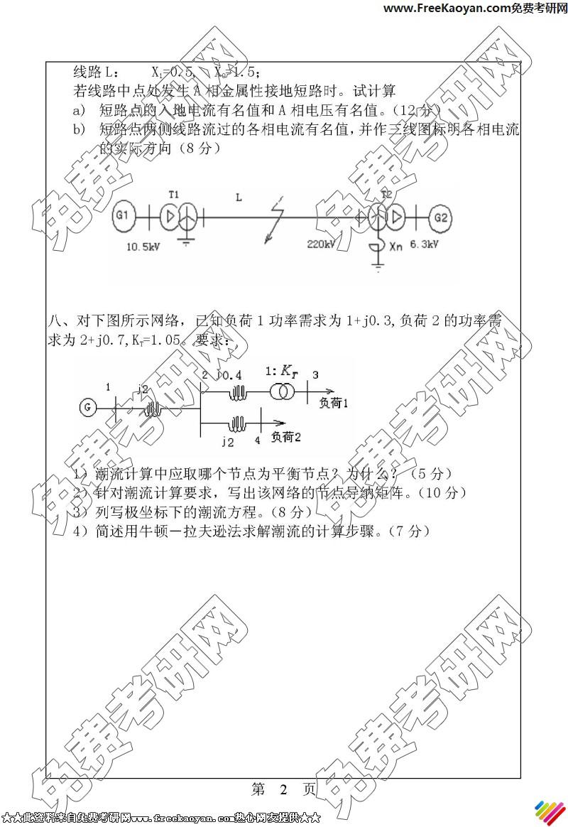 华南理工大学2006年电力系统专业课考研真题试卷