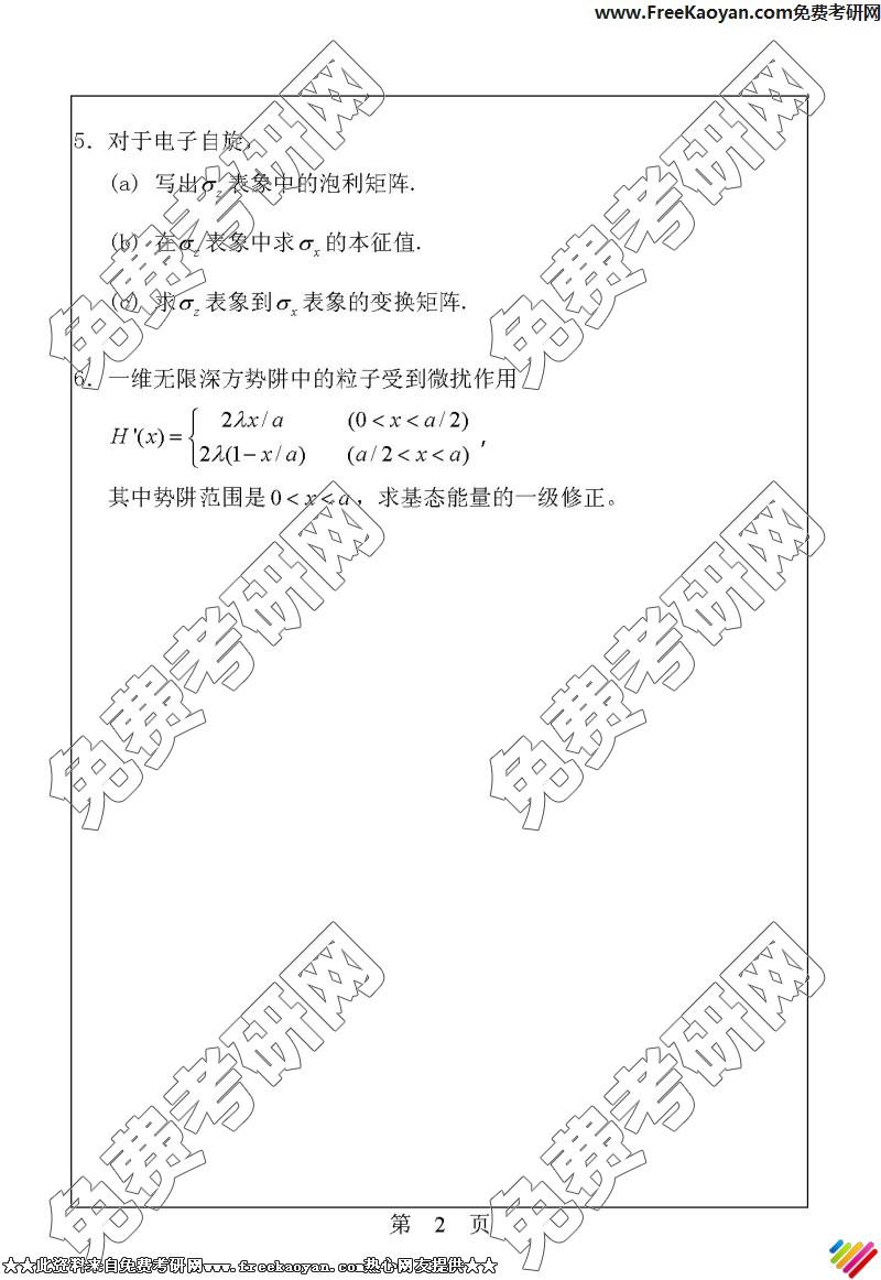 华南理工大学2006年量子力学专业课考研真题试卷