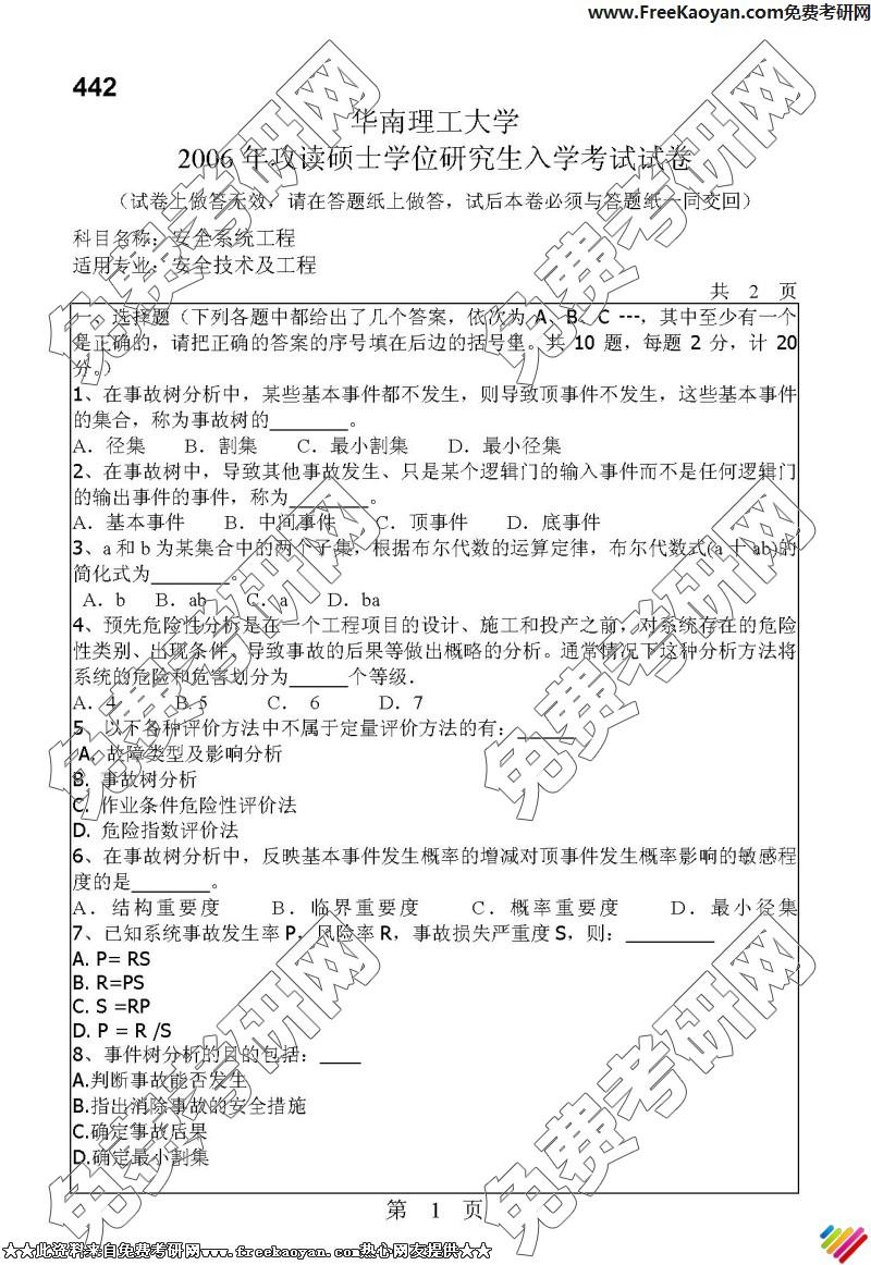 华南理工大学2006年安全系统工程专业课考研真题试卷