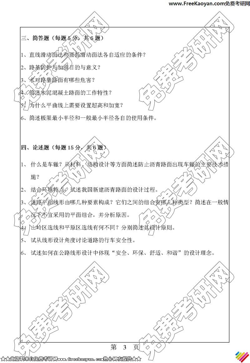 华南理工大学2006年道路工程专业课考研真题试卷