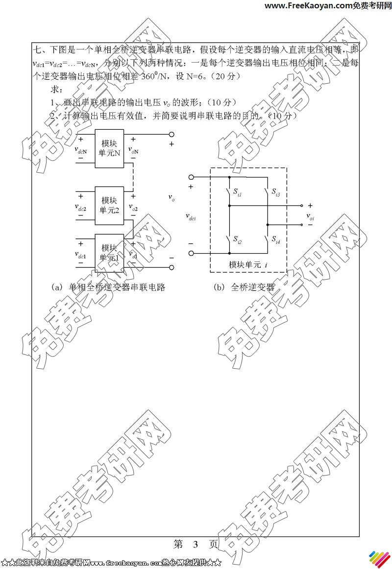 华南理工大学2006年电力电子技术专业课考研真题试卷