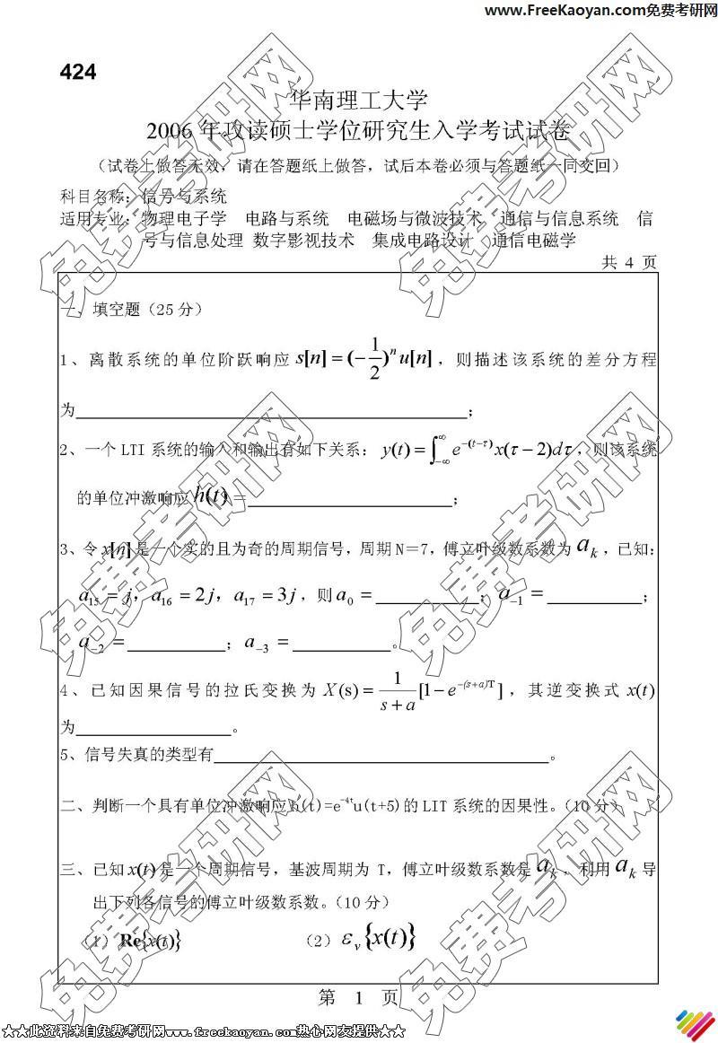 华南理工大学2006年信号与系统专业课考研真题试卷