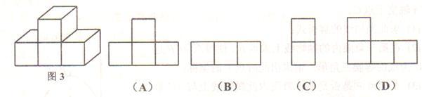 如图3,由四个正方体组成的图形,观察这个图形,不能得到的平面图形是图片