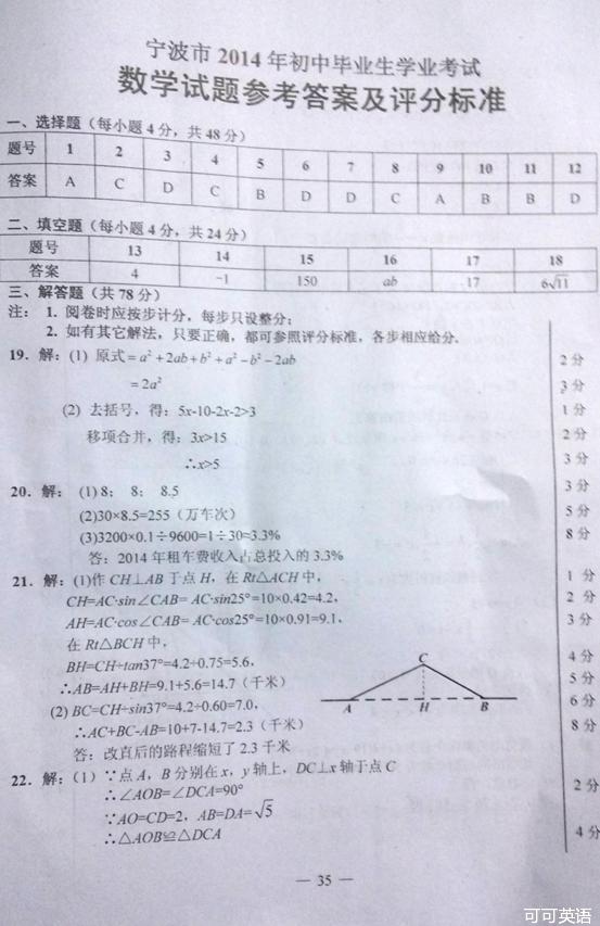 2014年浙江省宁波市中考数学真题试卷附答案