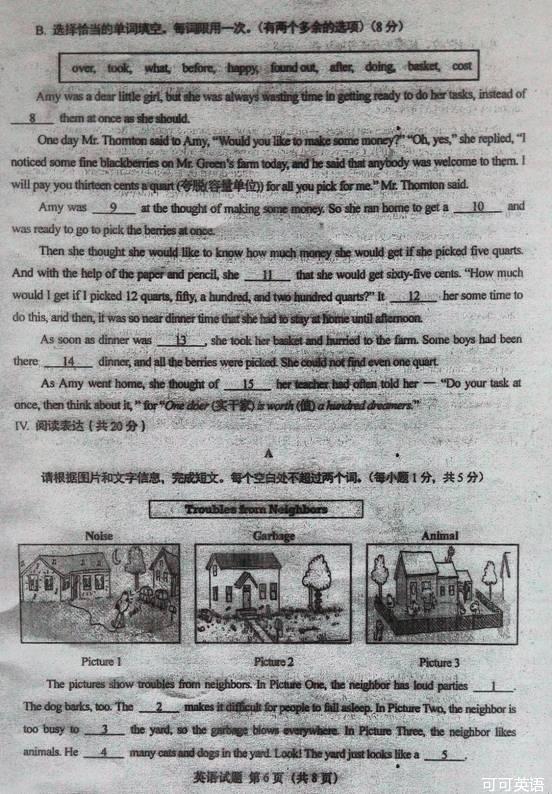 2014年山东省青岛市中考英语真题试卷附答案(扫描版)