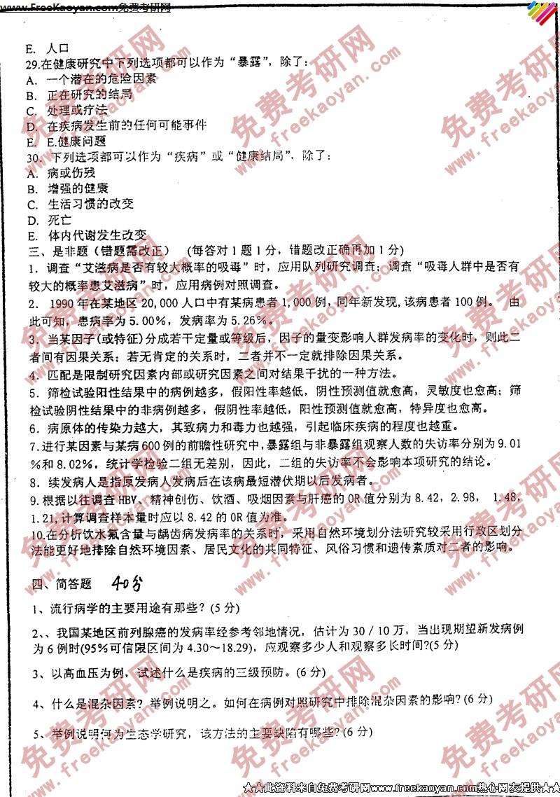 西安交通大学2005年流行病学专业课考研真题试卷