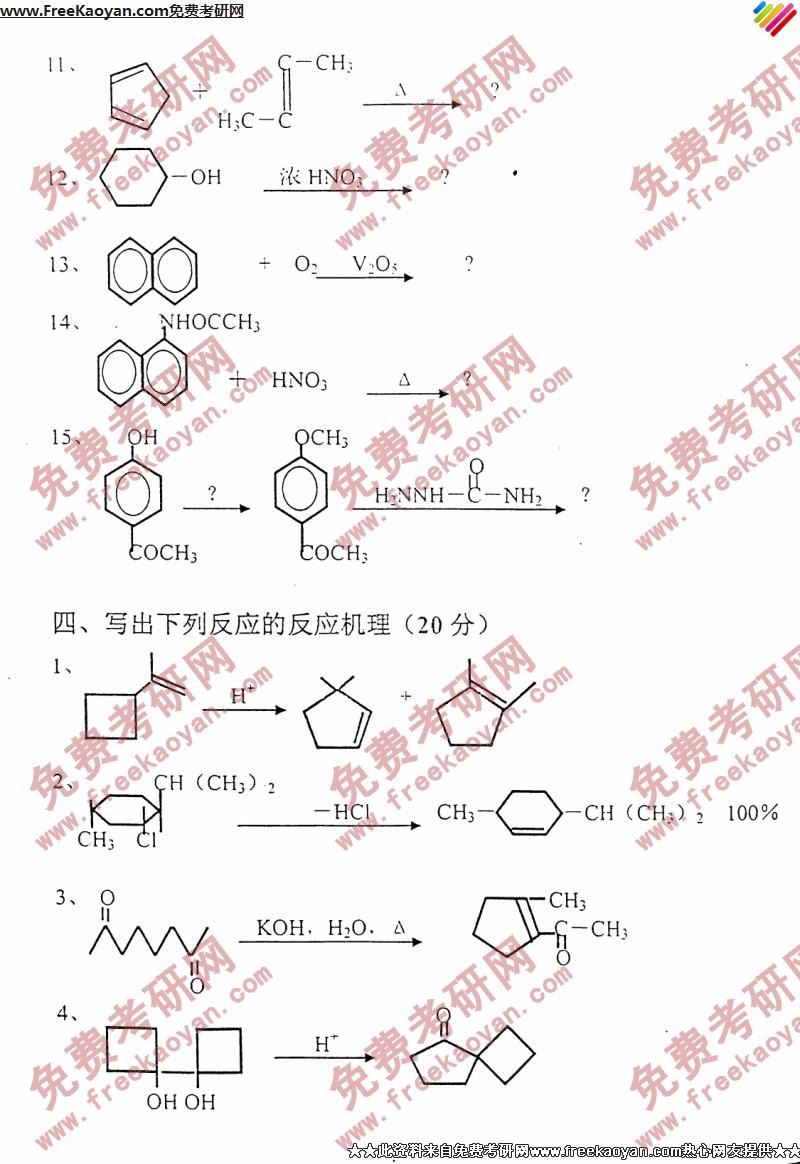 西安交通大学2005年有机化学专业课考研真题试卷