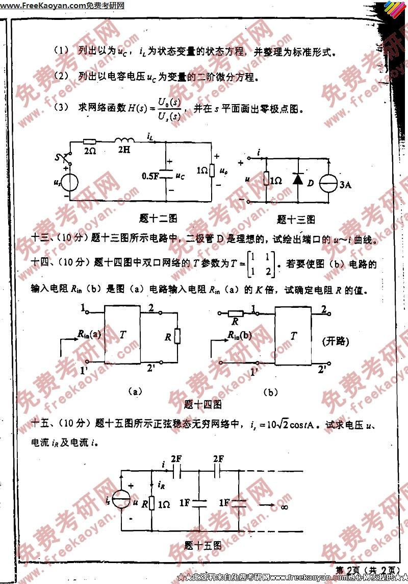 西安交通大学2006年电路专业课考研真题试卷