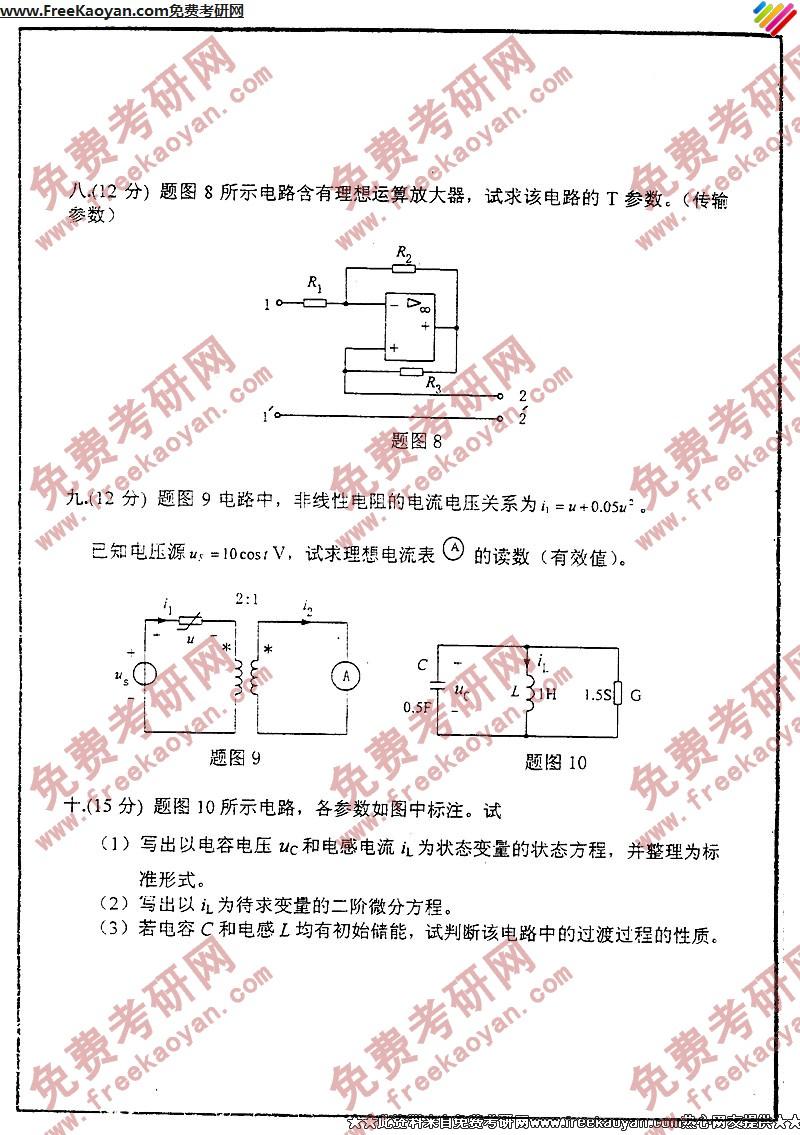 西安交通大学2004年电路专业课考研真题试卷