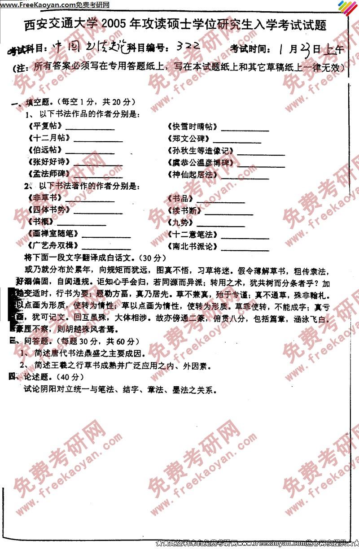 西安交通大学2005年中国书法史论专业课考研真题试卷
