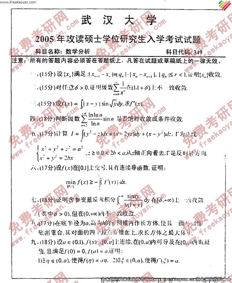 武汉大学2005年数学分析专业课考研真题试卷