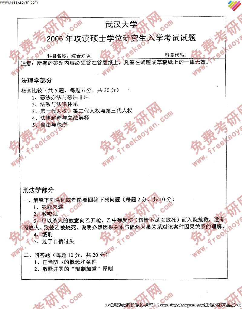 武汉大学2006年综合知识专业课考研真题试卷