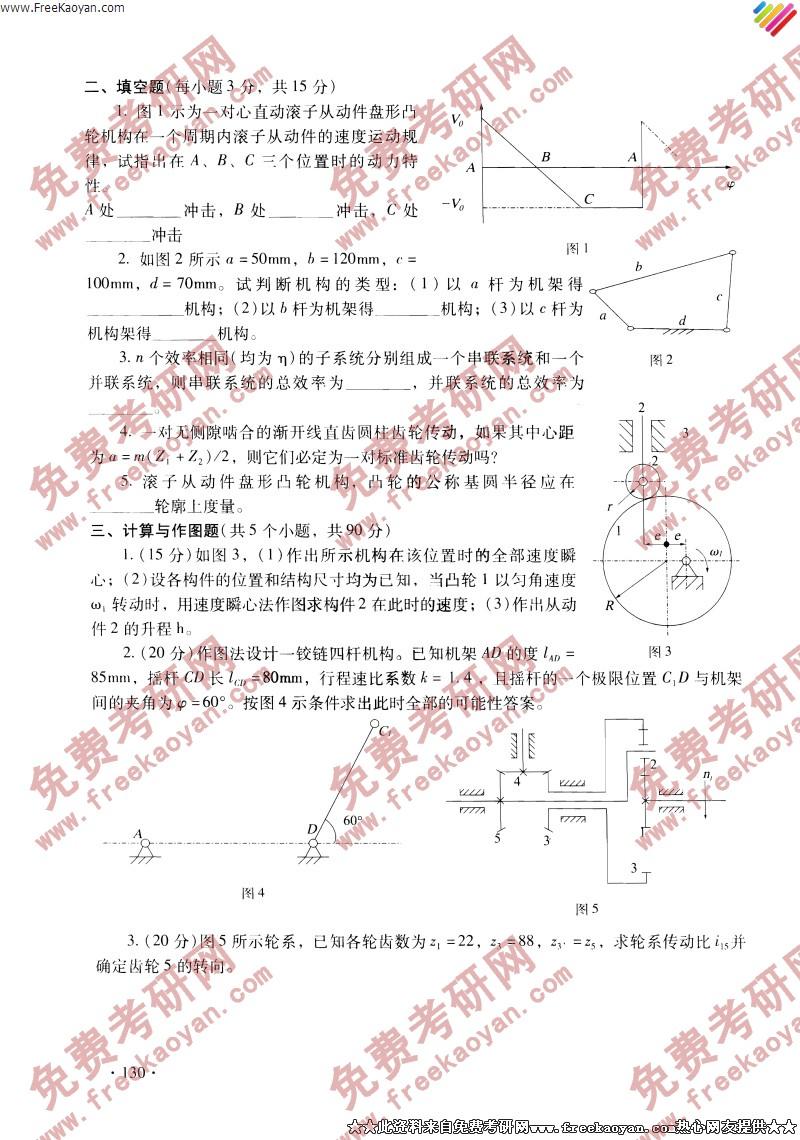 武汉大学2005年机械原理专业课考研真题试卷