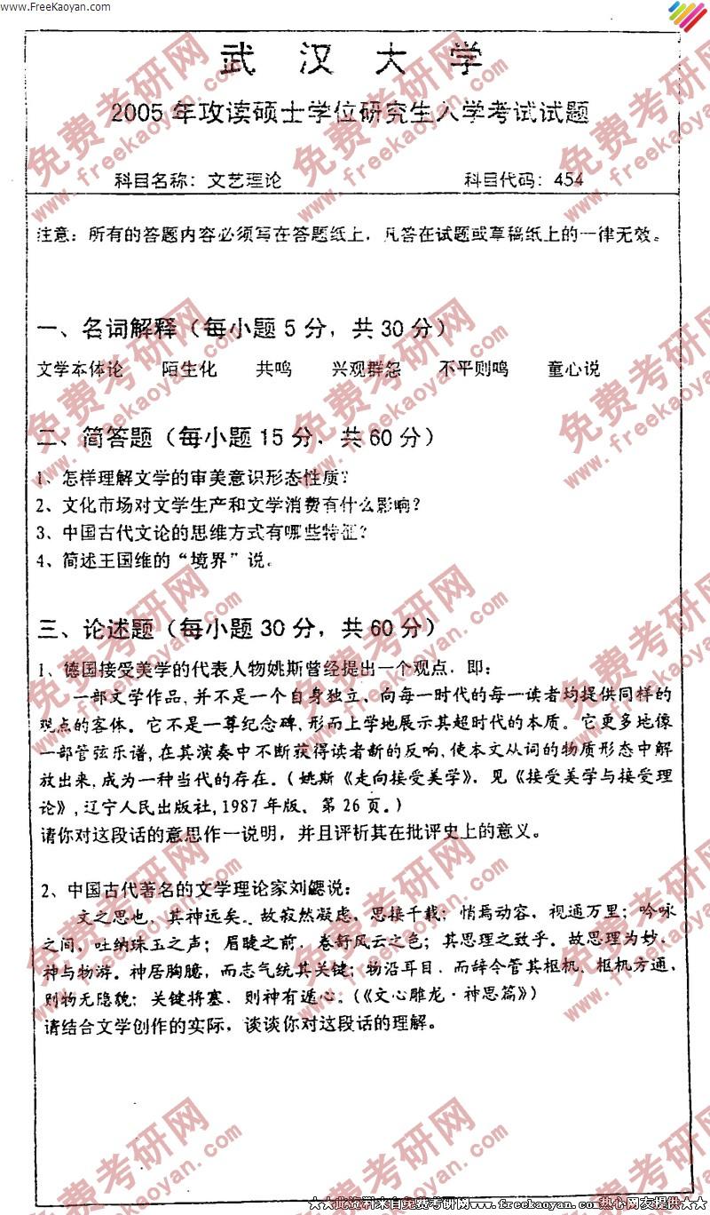 武汉大学2005年文艺理论专业课考研真题试卷
