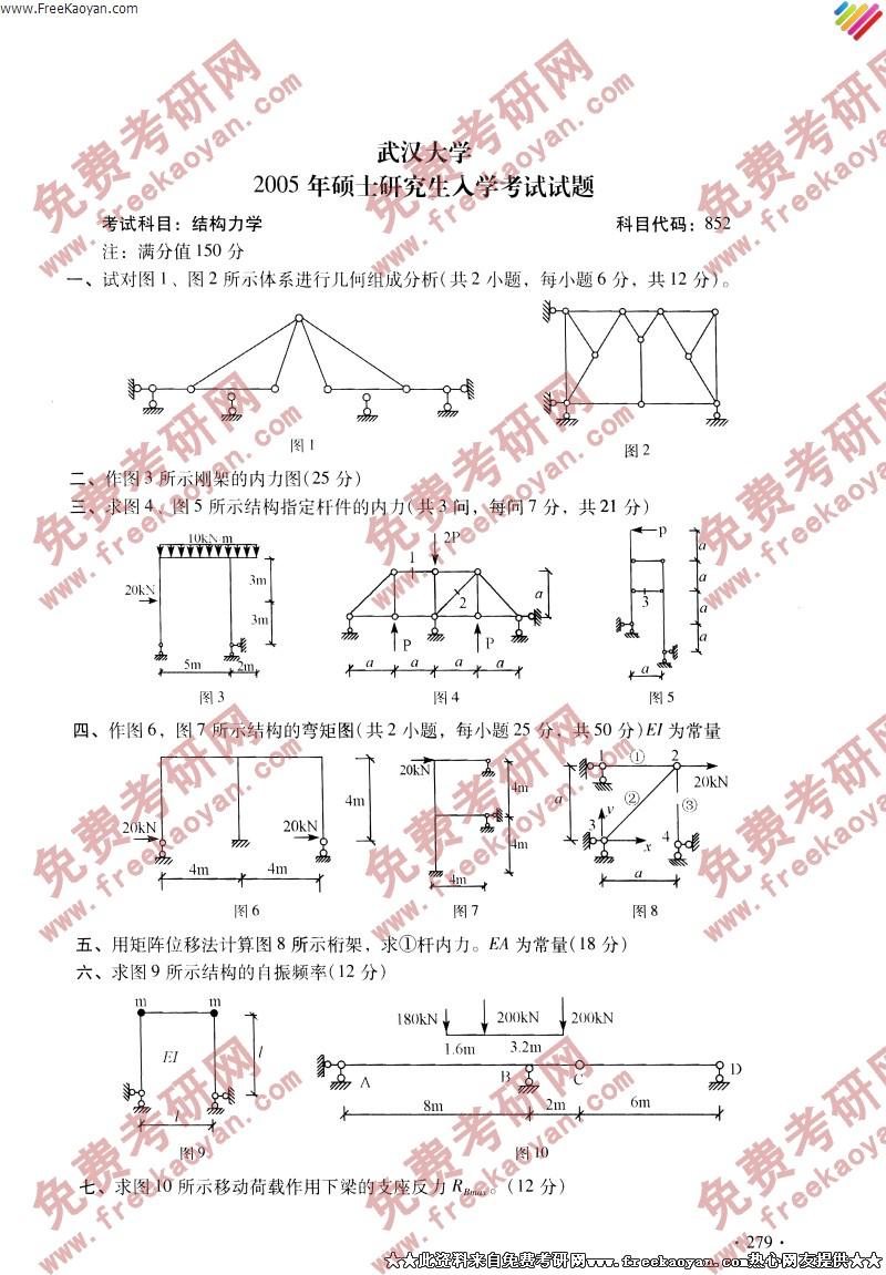 武汉大学2005年结构力学专业课考研真题试卷