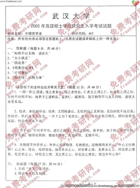 武汉大学2005年中国哲学史专业课考研真题试卷