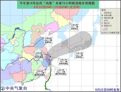 台风凤凰将在浙江沿海登陆.jpg