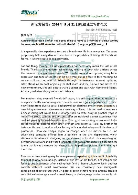 2014年9月21日托福独立写作范文(新东方版)