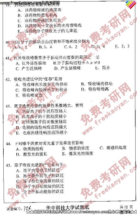 华中科技大学2007年考研专业课试卷中药学综合