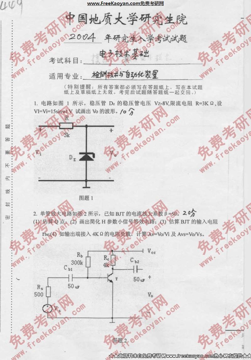 武汉地质大学