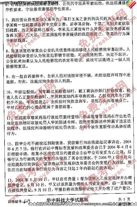 华中科技大学2007年考研专业课试卷法学综合