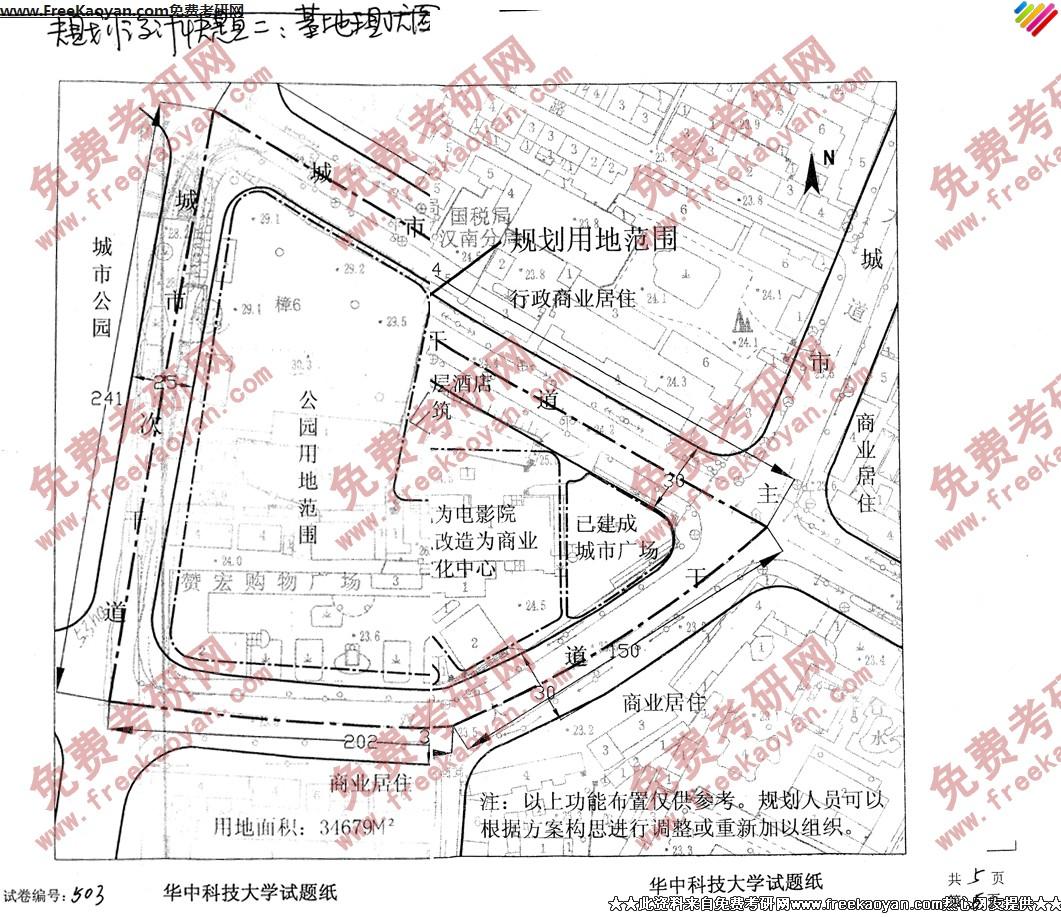 华中科技大学2007年考研电路理论试题
