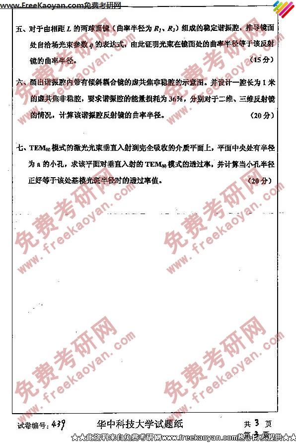 华中科技大学2007年激光原理专业课考研真题试卷