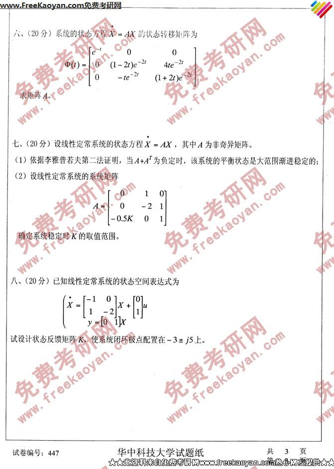华中科技大学2007年自动控制理论专业课考研真题试卷