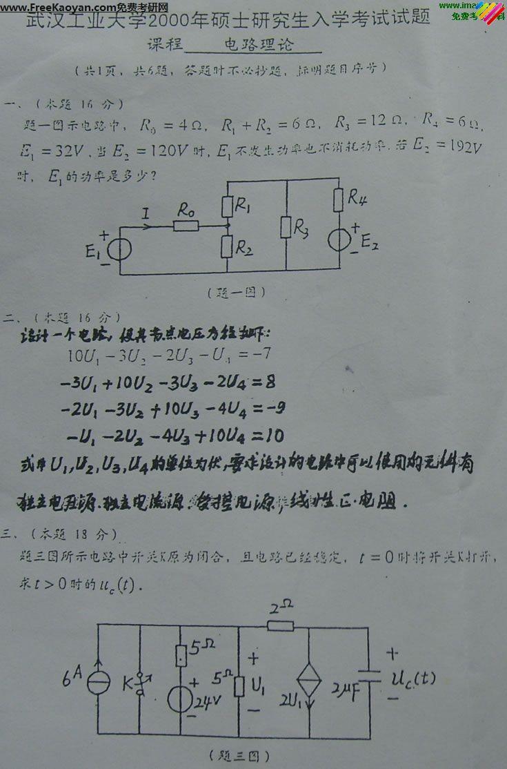 武汉理工大学2000年电路理论专业课考研真题试卷