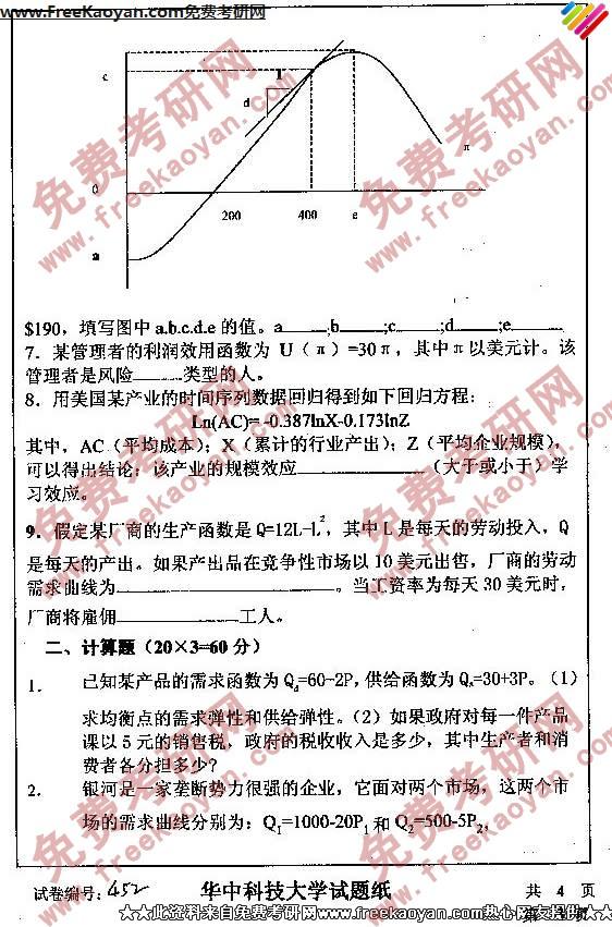 华中科技大学2007年管理经济学专业课考研真题试卷