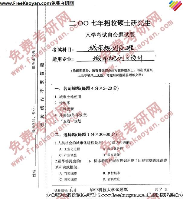 华中科技大学2007年城市规划原理专业课考研真题试卷