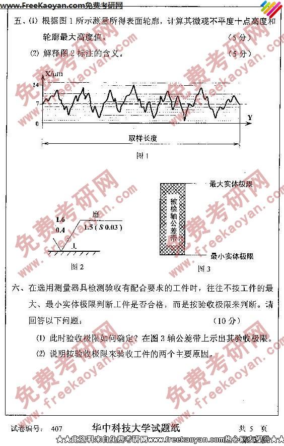 华中科技大学2007年考研专业课试卷互换性与技术测量