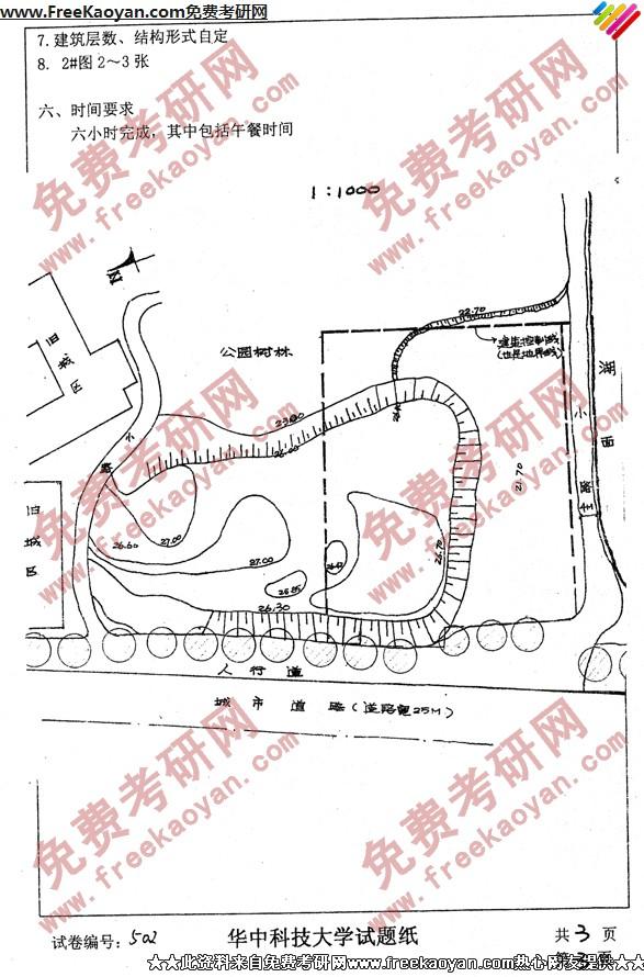 华中科技大学2007年考研专业课试卷建筑设计