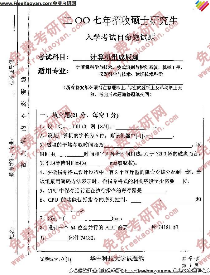 华中科技大学2007年考研专业课试卷计算机组成原理